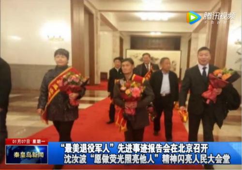 """""""最美退役军人""""先进事迹报告会在北京召开"""